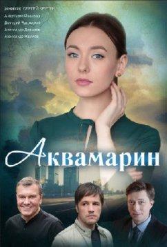 Аквамарин (2021)