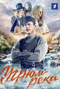 Угрюм-река (2020)