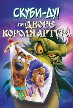 Скуби-Ду при дворе короля Артура (2021)