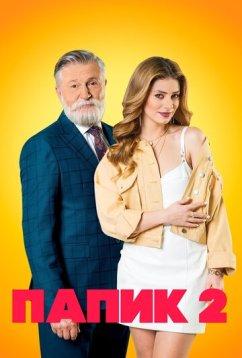 Папик (2019)