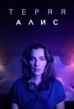 Теряя Алис (2020)