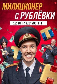 Милиционер с Рублёвки (2020)