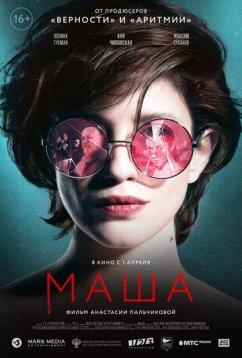 Маша (2020)