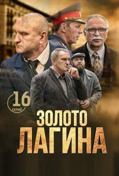 Золото Лагина (2018)