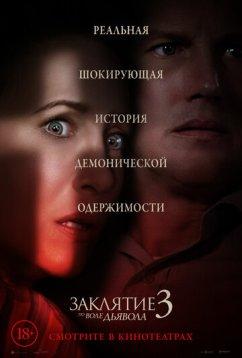 Заклятие 3: По воле дьявола (2021)