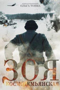 Зоя Космодемьянская (2021)