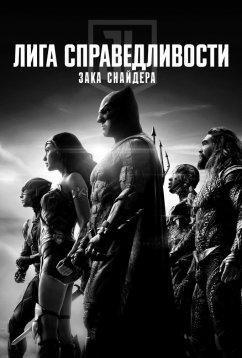 Лига справедливости Зака Снайдера: Черно-белая версия (2021)