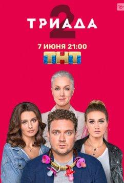 Триада (2019)