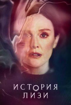 История Лизи (2021)