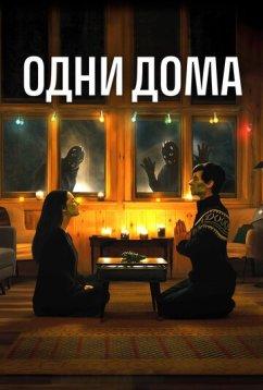 Одни дома (2020)