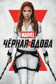 Чёрная Вдова (2021)