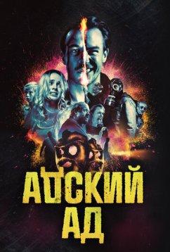 Адский ад (2020)