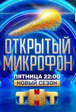 Открытый микрофон (2018)