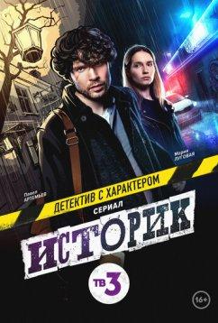 Историк (2021)