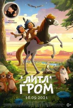 Литл Гром (2020)