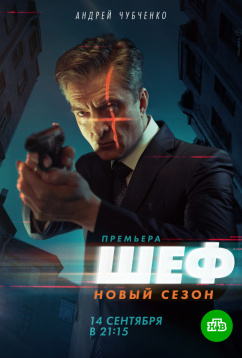 Шеф (2020)