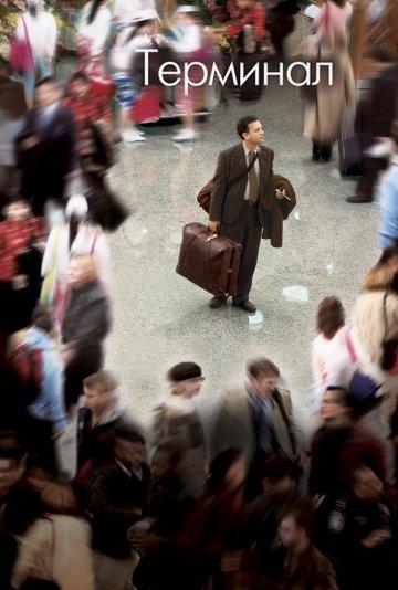 актеры терминал
